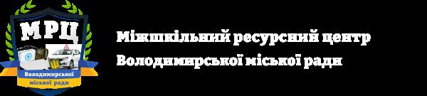 Володимир-Волинський міжшкільний навчально-виробничий комбінат